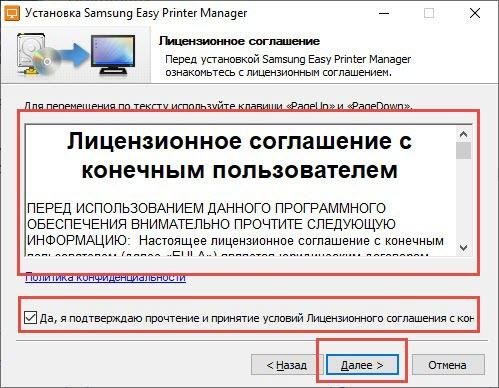 Easy Printer Manager - download for Samsung