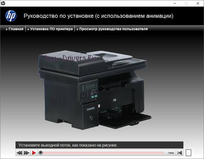 Driver for Printer HP LaserJet Pro M1212nf