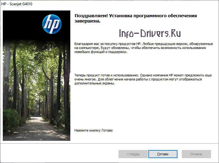 Driver for Printer HP Scanjet G4010