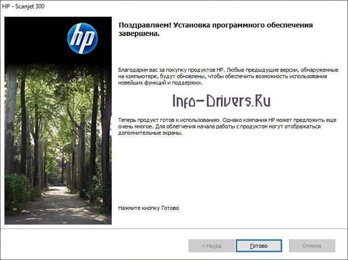 Driver for Printer HP Scanjet 300