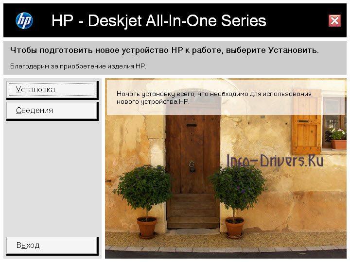 Driver for Printer HP Deskjet F4172