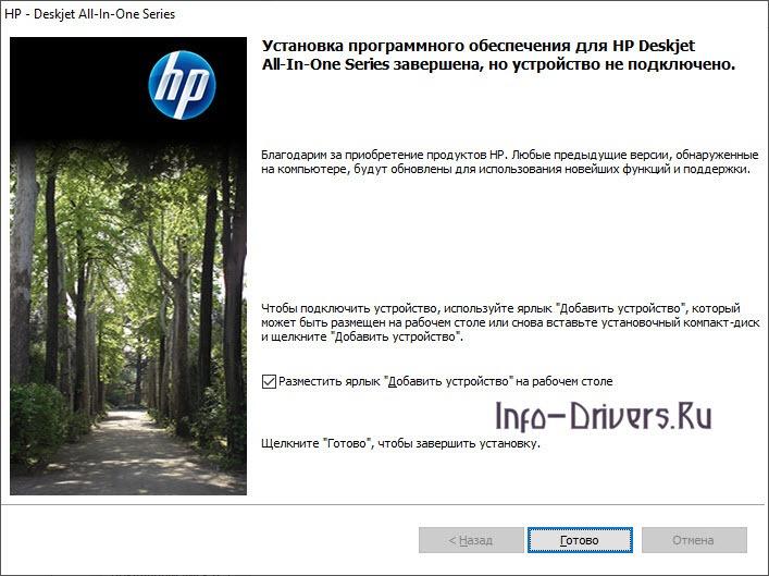 Driver for Printer HP Deskjet F2187