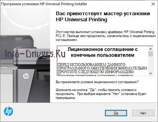 HP Universal Driver