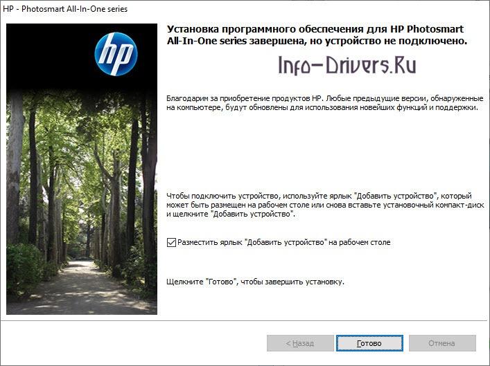 Driver for Printer HP Photosmart C5283