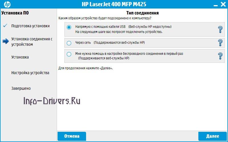Driver for Printer HP LaserJet Pro 400 MFP M425dn
