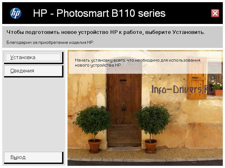 Driver for Printer HP Photosmart B110