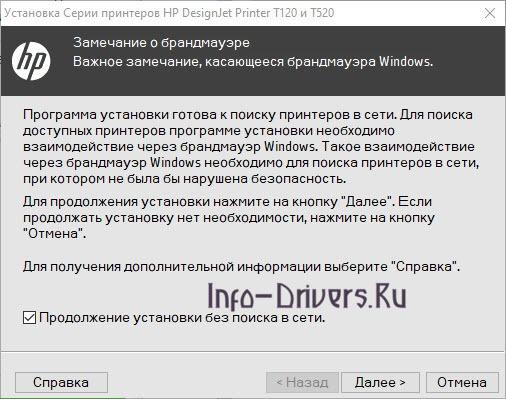 Driver for Printer HP Designjet T520