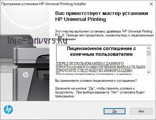Driver for Printer HP LaserJet 5100
