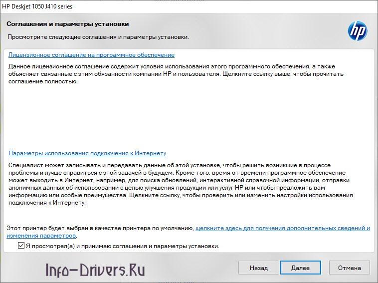 Driver for Printer HP Deskjet 1050A