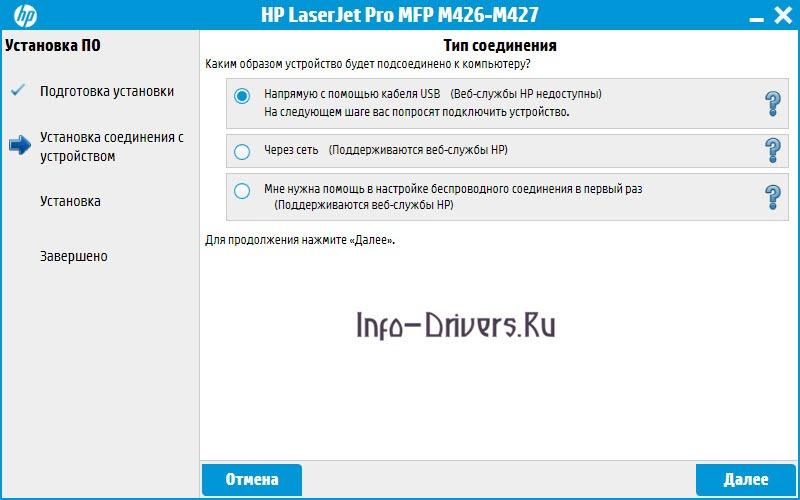 Driver for Printer HP LaserJet Pro M426dw
