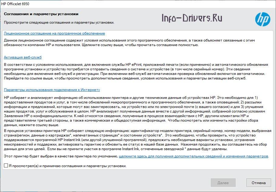 Driver for Printer HP Officejet 6950