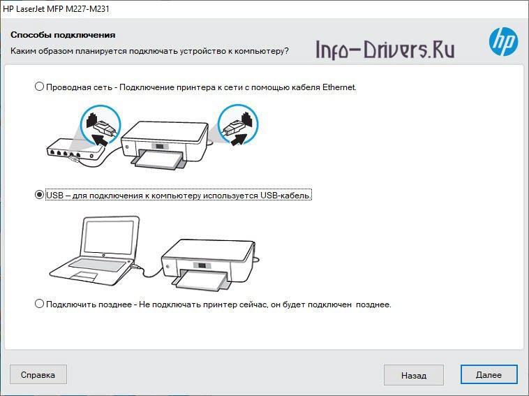 Driver for Printer HP LaserJet Pro MFP M227sdn