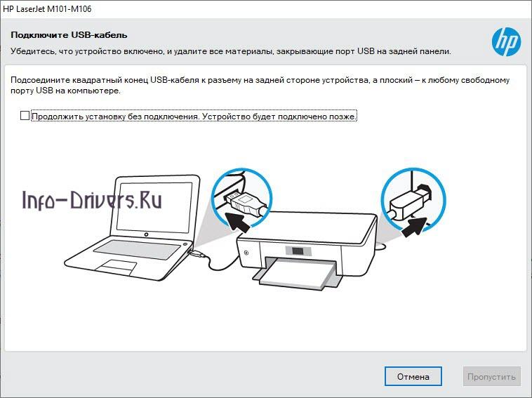 Driver for Printer HP LaserJet Pro M104w