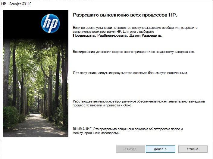 Driver for Printer HP Scanjet G3110