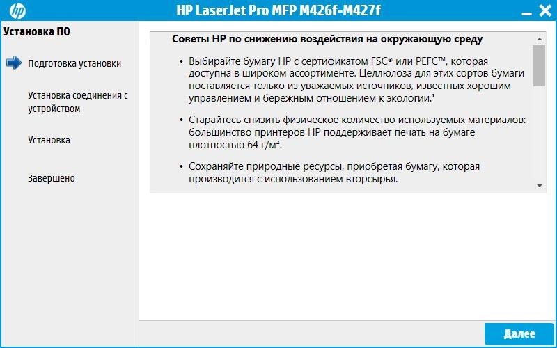 Driver for Printer HP LaserJet Pro M426fdn