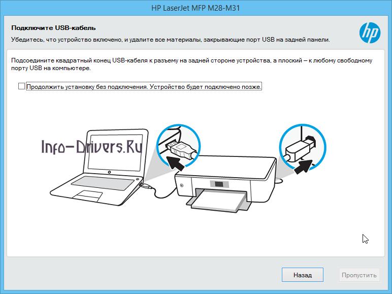 Driver for Printer HP LaserJet Pro M29w