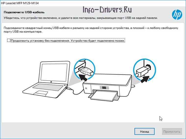 Driver for Printer HP LaserJet Pro MFP M132fp