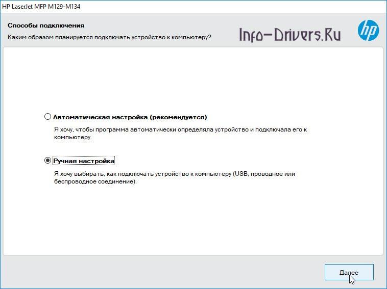Driver for Printer HP LaserJet Pro MFP Ultra M134a