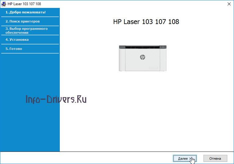 Driver for Printer HP Laser 107r