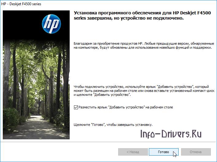 Driver for Printer HP Deskjet F4580