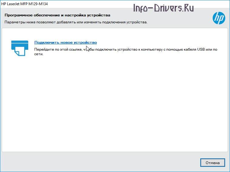 Driver for Printer HP LaserJet Pro MFP M132fn