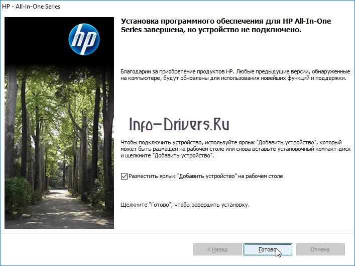 Driver for Printer HP Photosmart C3188