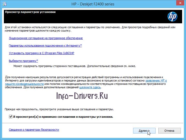 Driver for Printer HP Deskjet F2420