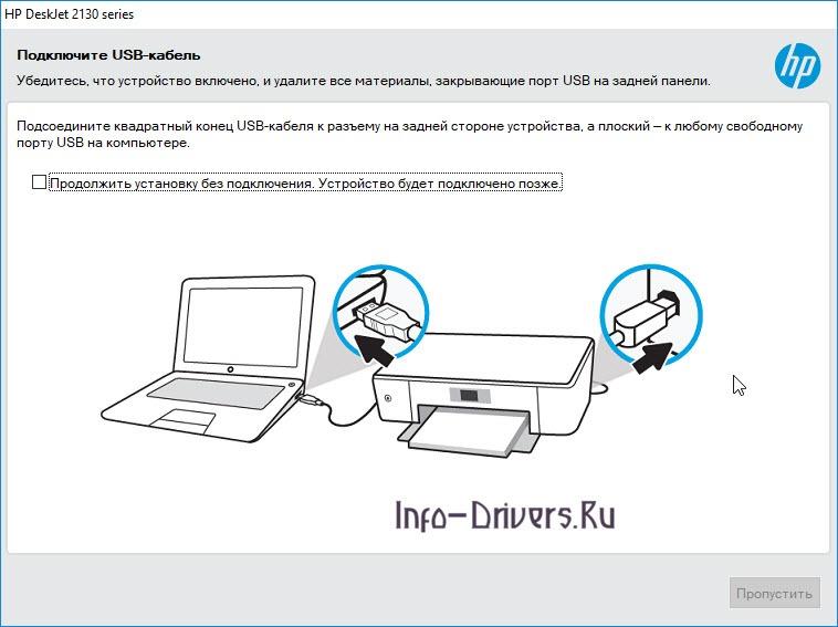 Driver for Printer HP Deskjet 2130