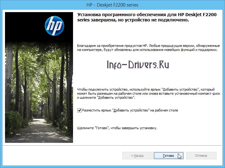 Driver for Printer HP Deskjet F2240