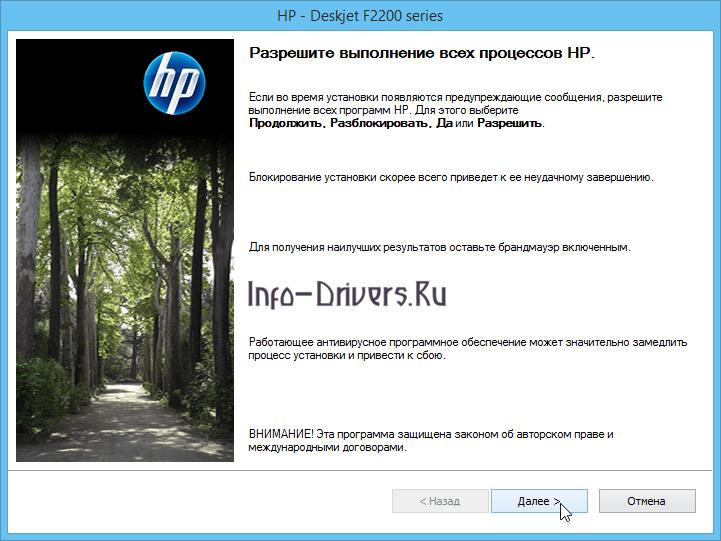 Driver for Printer HP Deskjet F2212