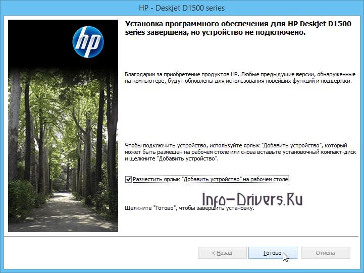 Driver for Printer HP Deskjet D1550