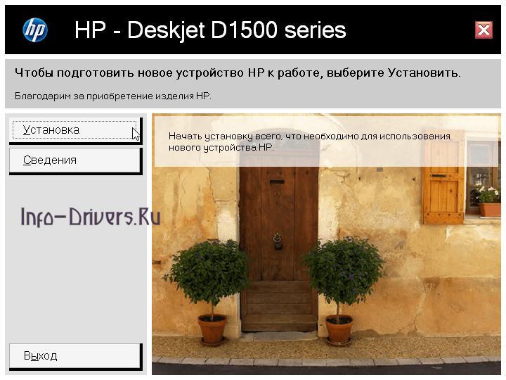 Driver for Printer HP Deskjet D1520