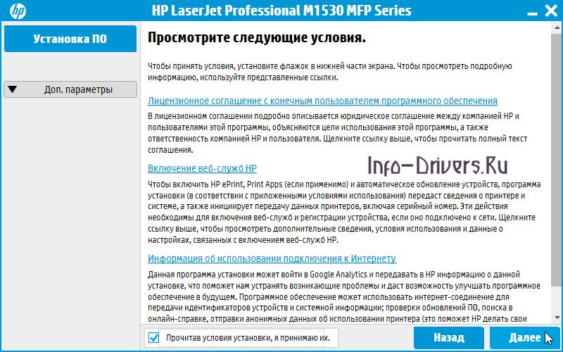 Driver for Printer HP LaserJet Pro M1536dnf