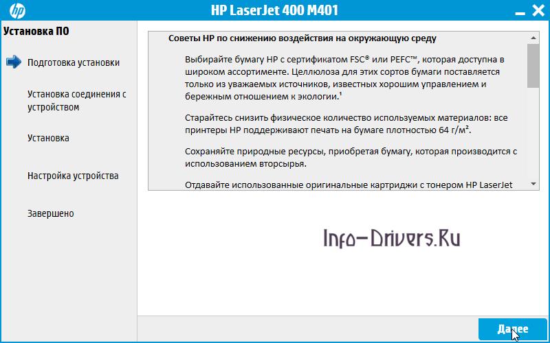 Driver for Printer HP LaserJet Pro 400 M401dn