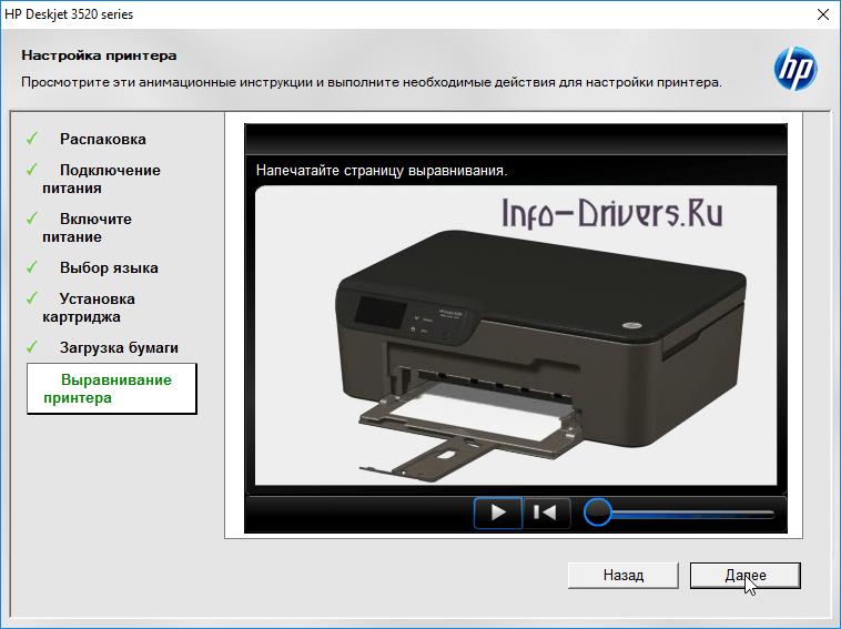 Driver for Printer HP Deskjet Ink Advantage 3525