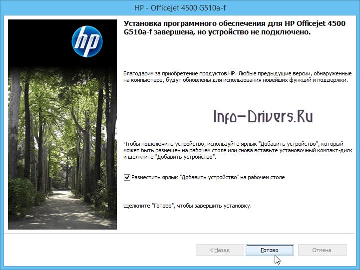 Driver for Printer HP Officejet 4500