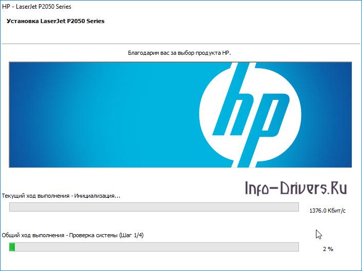 Driver for Printer HP LaserJet P2055x