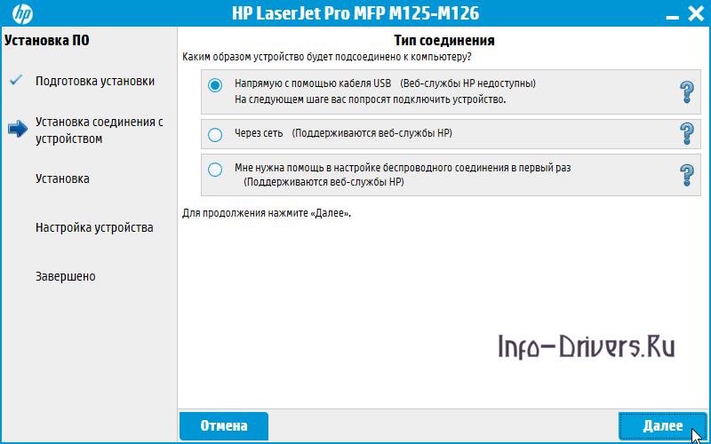 Driver for Printer HP LaserJet Pro MFP M125r