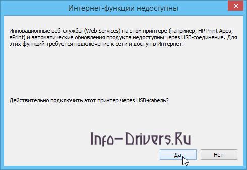 Driver for Printer HP Officejet 7110