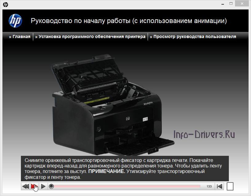 Driver for Printer HP LaserJet Pro P1102