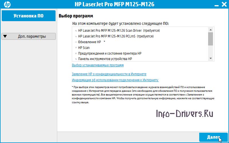 Driver for Printer HP LaserJet Pro MFP M125ra