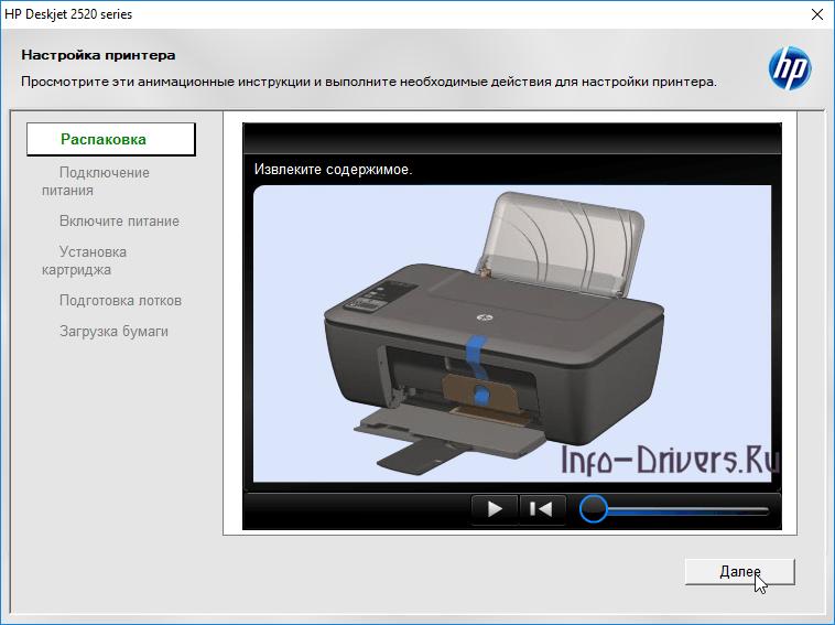 Driver for Printer HP Deskjet Ink Advantage 2520hc