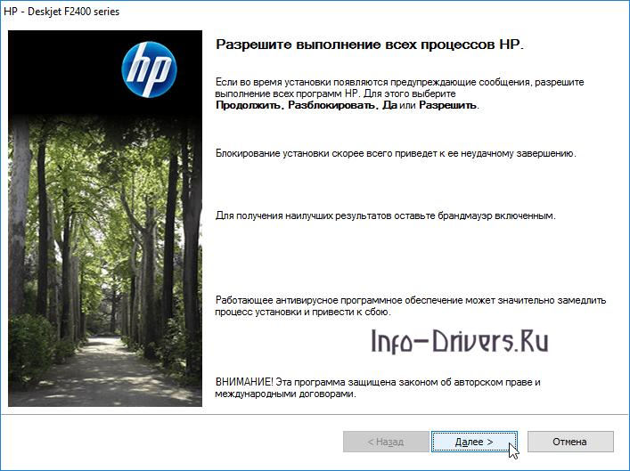 Driver for Printer HP Deskjet F2480