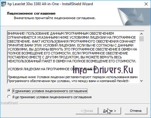 Driver for Printer HP LaserJet 3020